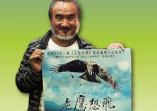 環境保育人士同聚本校國際會議廳放映「老鷹想飛」生態大片暨座談的活動照片