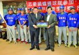 志豪鍋爐公司贊助本校發展棒球運動,誓言攜手為雲林締造光榮紀錄的活動照片