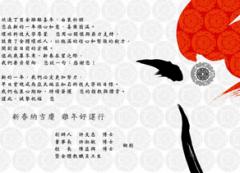 新春納吉慶 雞年好運行的活動照片