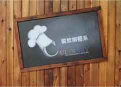 環球科技大學餐飲廚藝系讓全世界看見台灣的活動照片