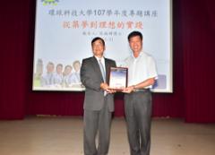 本校士心講座31日邀請大德工商 張錫輝副校長演講:「從築夢到理想的實踐」的活動照片