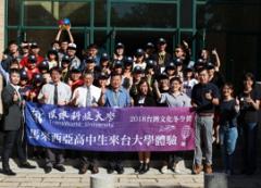 馬來西亞國高中生遠道來本校體驗大學生活及臺灣文化的活動照片