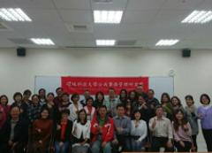 本校公共事務管理研究所於12月15日在台中人才培育中心舉辦【長照在環球-一場產官學界的長照政策對話】的活動照片