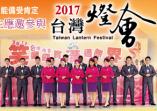 本校辦學成果和專業技能備受肯定,師生應邀參與執行全國性盛會「2017台灣燈會」全國性盛會,受益良多的活動照片